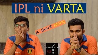 Gujarati Cricket Comedy Natak New Gujarati Funny Cricket Drama| DUDE SERIOUSLY