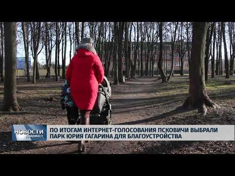 Новости Псков 25.02.2020 / Псковичи проголосовали за парк Юрия Гагарина для благоустройства