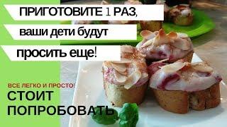 🍓Сладкие сэндвичи с клубникой🥪Отличная идея для завтрака