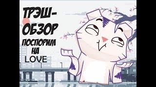 ТРЭШ-ОБЗОР:~Поспорим на love~ /Lps/