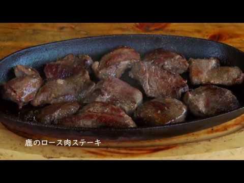 【在原物語】池田さんのジビエ料理