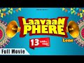 LAAVAN PHERE Lene l Latest Punjabi Movies 2018  l New Punjabi full Movie Watch Online 2018