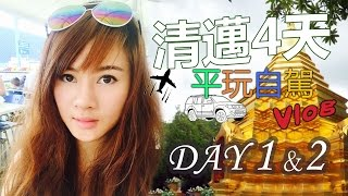 泰國清邁 Chiang Mai Vlog #1 【4天平玩自駕遊 Day 1 & 2】
