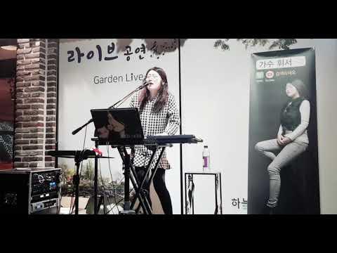 이선희 '라일락이 질때' cover by 가수 휘서