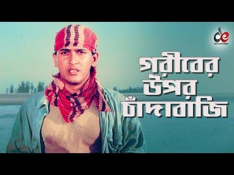 Goriber Upor Chadabaji | Movie Scene | Salman Shah | Bichar Hobe