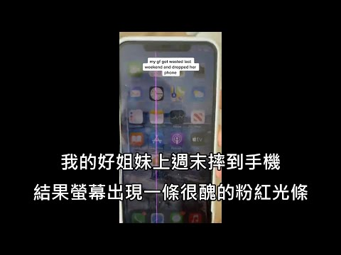 不小心摔壞手機螢幕 卻用超神解決方式處理