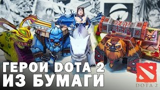 DOTA 2 фигурки своими руками (почти) Doodlepark - пейперкрафт по ДОТА 2