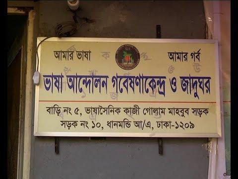 ব্যক্তি উদ্যোগে গড়ে উঠা 'ভাষা আন্দোলন গবেষণা কেন্দ্র ও যাদুঘর'