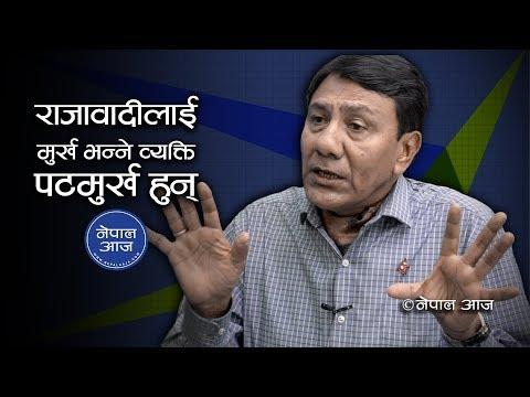 लोकतन्त्र भनेको ओली, गणतन्त्र भनेको विद्यादेवी !    Dr.Prem Singh Basnet    Nepal Aaja