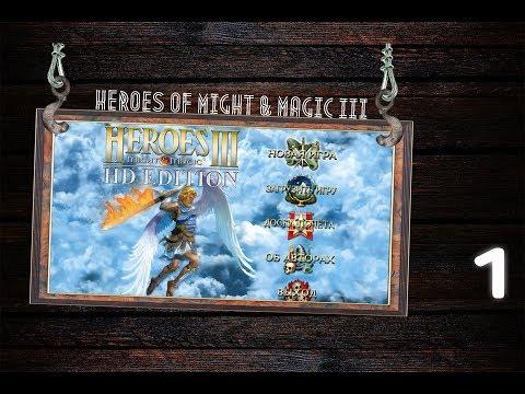 Герои меча и магии 3 дыхание смерти скачать русская версия