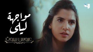 مواجهة من العيار الثقيل بين ليلى وثريا حول قضية بسمة، وفارس يتدخل في عروس بيروت