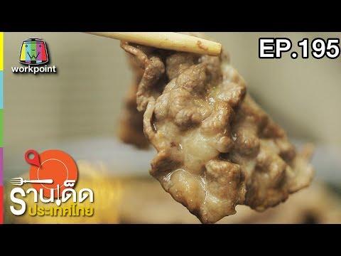 ร้านเด็ดประเทศไทย |  EP.195 | 12 ก.ย. 60
