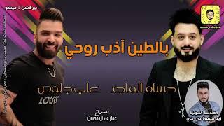 جلوص و حسام الماجد __ معزوفات و تراكيص توكع السكف || اخر تحديث المعزوفة 2020 تحميل MP3