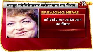 Saroj Khan Death News: मशहूर कोरियोग्राफर सरोज खान का निधन, 71 साल की उम्र में कहा दुनिया को अलविदा - Download this Video in MP3, M4A, WEBM, MP4, 3GP