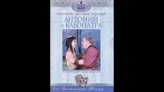 ????Антоний и Клеопатра. Часть 1. ( М. Ульянов, В. Лановой и др. )
