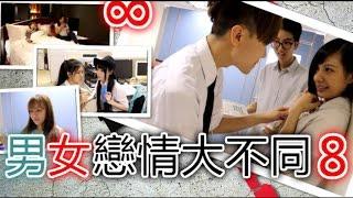 男女戀情大不同8 (酒醒後異性同床,公司男多女少 &女多男少)