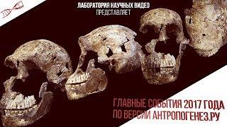 Александр Соколов. Главные события 2017 года по версии Антропогенез.ру