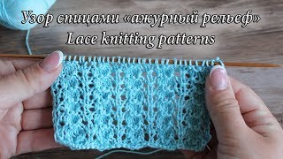 Узор «Ажурный рельеф» спицами   Lace knitting patterns