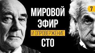 Мировой Эфир и опровержение Теории Относительности Эйнштейна. Сверхтехнологии Николы Теслы.