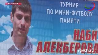 Турнир по мини футболу памяти Наби Алекберова РГВК Дагестан