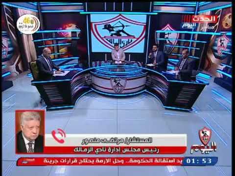 شاهد تهديد مرتضى منصور فى حالة لو تم تأجيل مباراة الأهلي والجونه