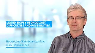 «Жидкостная биопсия в онкологии. Сложности и перспективы» / Лектор: Prof. Jean-François Laes