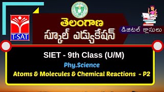 T-SAT || SIET - 09th Class (U/M) : Phy.Science - Atoms & Molecules & Chemical Reactions - P2|| 26.02
