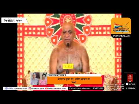 Mangal Pravachan LIVE