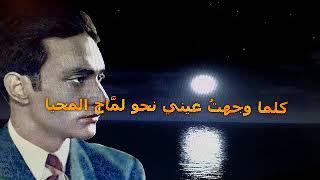 اغاني حصرية عندما يأتي المساء - محمد عبد الوهاب - مع الكلمات - صوت عالي الجودة تحميل MP3