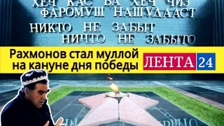 ЛЕНТА 24. Внезапно Рахмонов стал муллой на кануне дня победы.