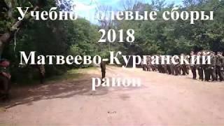 Учебно полевые сборы Матвеев-Курган 2018