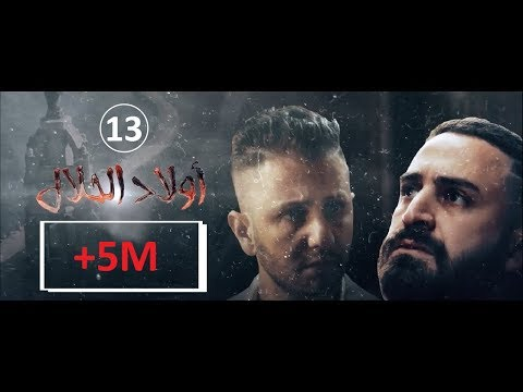 Wlad Hlal - Episode 13 | Ramdan 2019 | أولاد الحلال - الحلقة 13 الثالثة عشر