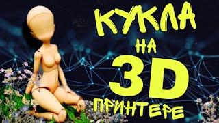 💥 Кукла на 3д принтере 🔧 Обработка деталей, блашинг, сборка 💙 Ответы на вопросы BJD 3d PRINT