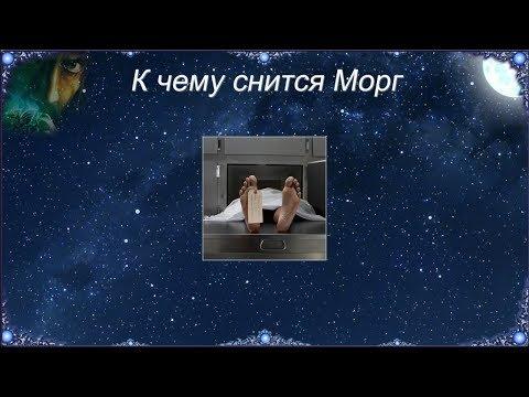 К чему снится Морг (Сонник)