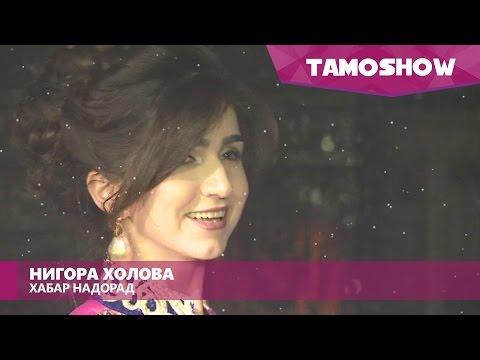 Нигора Холова - Хабар надорад (Клипхои Точики 2017)