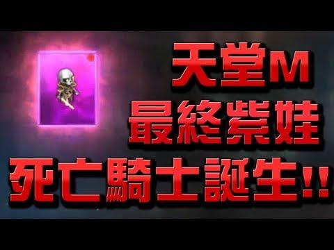 『天堂M』最終紫色娃娃 死亡騎士誕生瞬間!!