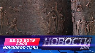 22.03.2019 Новости дня 20:00