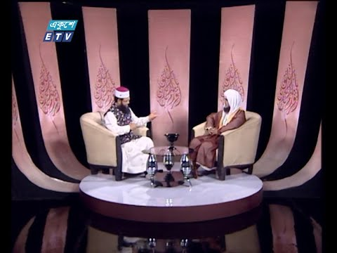 Islami Jiggasa || ইসলামী জিজ্ঞাসা || ইবাদত ও তাকওয়া || 4 June 2021 || ETV Religion