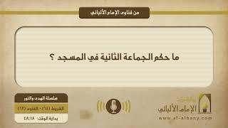ما حكم الجماعة الثانية في المسجد ؟
