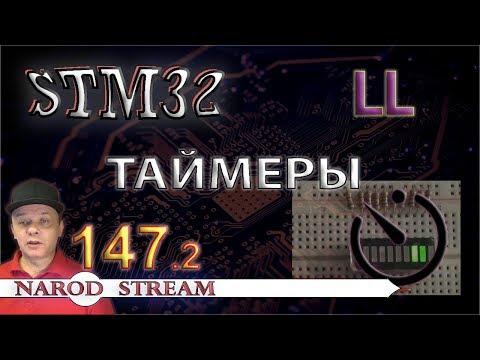 Программирование МК STM32. Урок 147. LL. Таймеры. Часть 2
