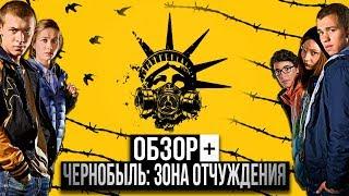 ОБЗОР + - Чернобыль. Зона отчуждения