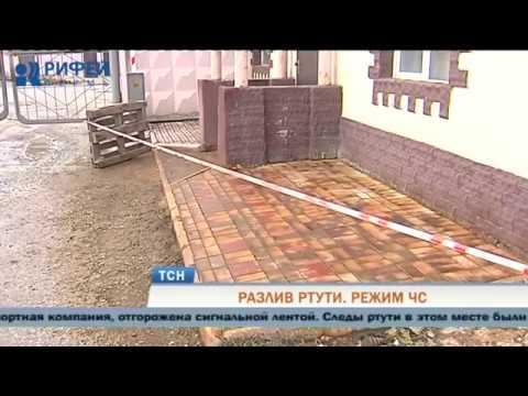 Из-за разлива ртути в Перми объявили режим ЧС