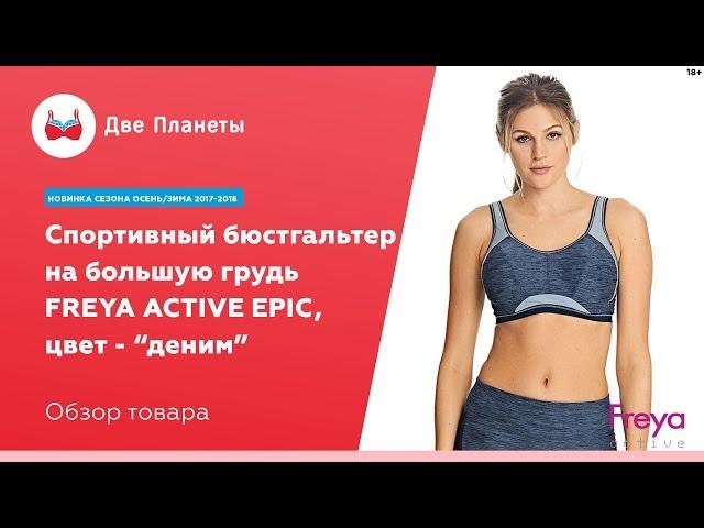 Видео Бюстгальтер FREYA ACTIVE EPIC 4004, Деним