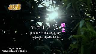 Xu Duo Nian Yi Haw - Mandarin Love Song - Lyrics Karaoke