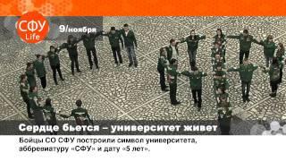 Сюжет об акции студотрядов СФУ, университету 5 лет