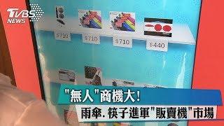 「無人」商機大! 雨傘、筷子進軍販賣機市場