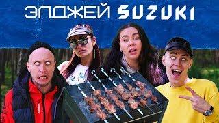 Элджей - Suzuki / Шашлыки (ПАРОДИЯ)