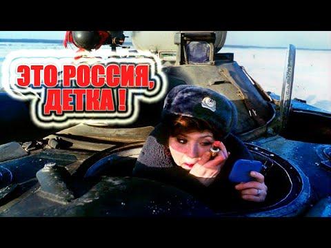 , title : 'Эту Страну не Победить! Подборка Русских Приколов 2020! #5'