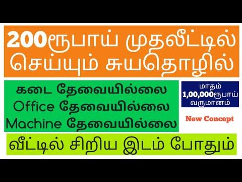 , title : '200ரூபாய் முதலீடு | மாதம் 1,00,000ரூபாய் லாபம் தரும் புதிய தொழில் | Small Business Ideas | Tamil