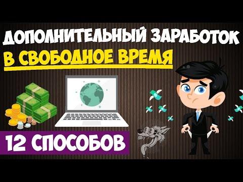 Дополнительный заработок/подработка в свободное время - ТОП-12 проверенных способа заработка